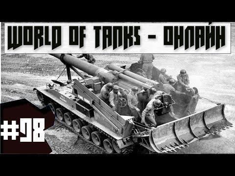 World Of Tanks - T92-HMC - Ранговые бои - Арта всех нагибает  # 98