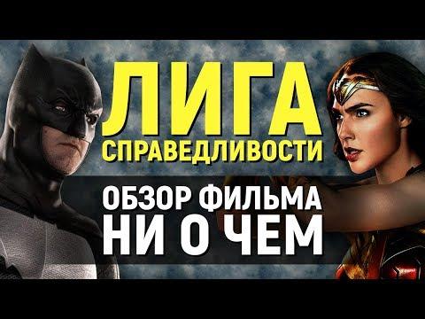 Лига справедливости – закос под Мстителей МАРВЕЛ (обзор фильма)