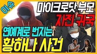 [이슈브리핑-4월 둘째 주] 마이크로닷 부모, 자진 귀국! / 연예계로 번지는 황하나 사건