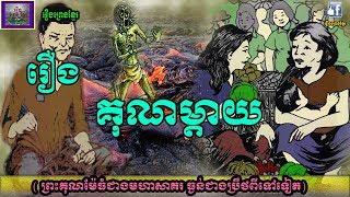 រឿងព្រេងខ្មែរ-រឿងគុណម្ដាយ|Khmer Legend-Mother,Khmer education short story