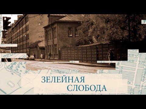 Малые родины большого Петербурга. Зелейная слобода