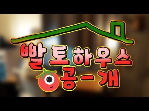 빨토의 미스터리 하우스 공개+50만 구독자 이벤트 공지|빨간토마토