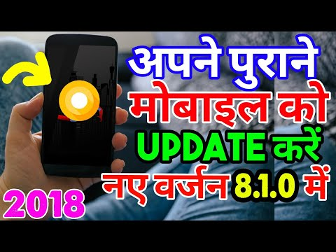 How To Update Our Old Android Phone In New Android Version 8.1.0 Version 2018 || 5 Minute Only