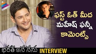 Mahesh Babu Reveals FUNNY Facts about Bharat Ane Nenu First Oath | #BAN Interview | Koratala Siva