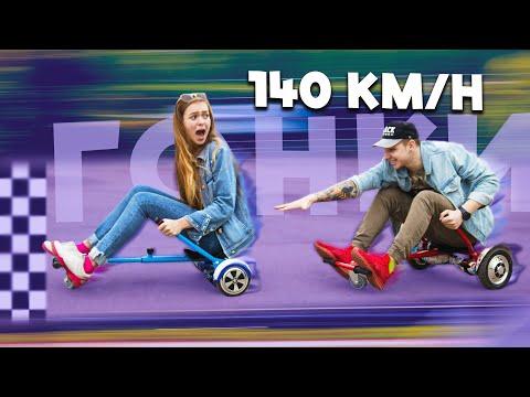 ГИРОСКУТЕР КАРТИНГ// КТО САМЫЙ БЫСТРЫЙ - МАША МАЕВА vs АНТОН ЛАВ