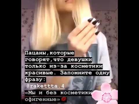 Девушки  которые говорят что пацаны не красивые.     .........