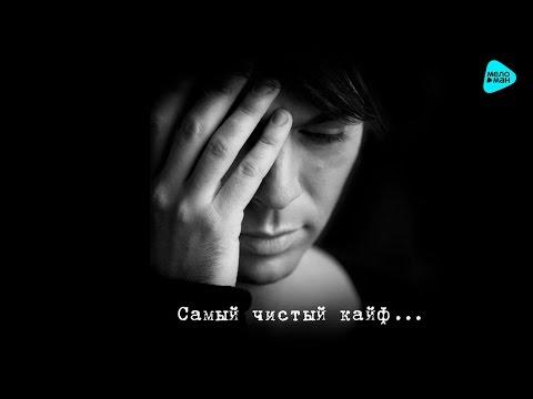 Марк Тишман  - Самый чистый кайф (Official Audio 2016)