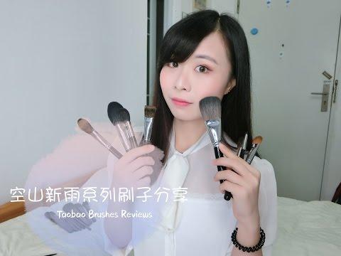 [Tia小恬]国产自制空山新雨系列刷子测评-Brushes From Taobao Reviews