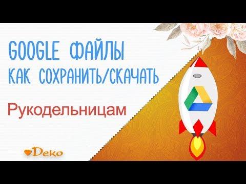 Гугл файл 📁 Как скачать и использовать. Смотрите!