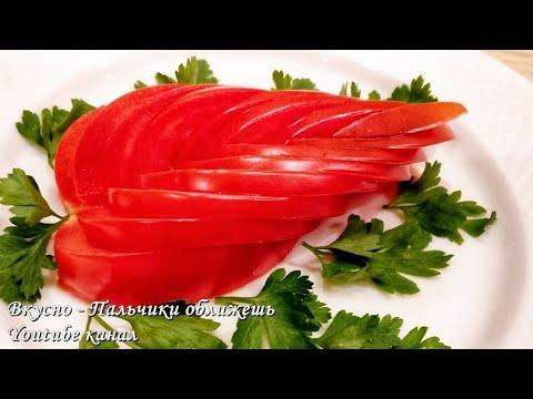 Как Красиво Нарезать Помидор. Украшение из овощей  Карвинг