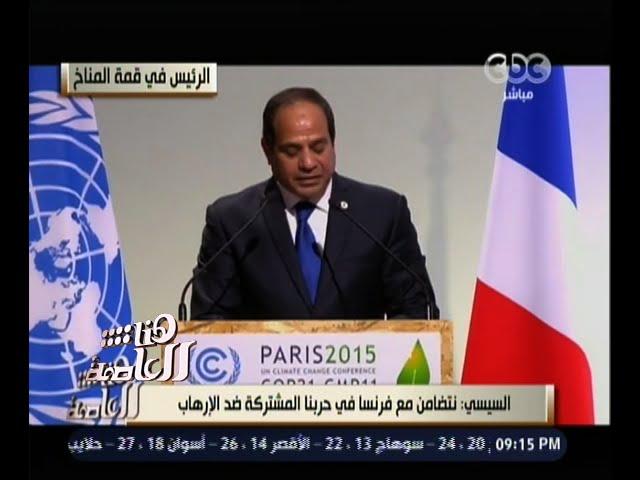 #هنا_العاصمة | السيسي: نتضامن مع فرنسا في حربنا المشتركة ضد الإرهاب