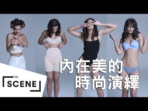 3分鐘看女性內在美的時尚演繹!從遮羞布到表達自信、詮釋性感的親密符號