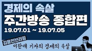 [경제의 속살] 주간방송 종합편 (19.07.01 ~ 19.07.05)