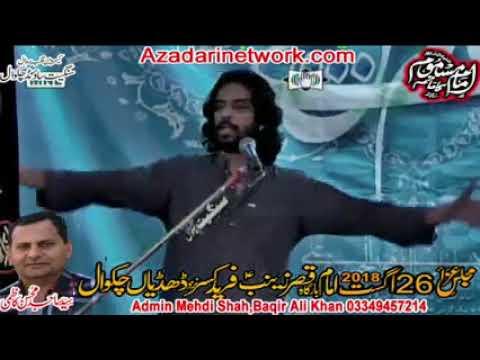 Zakir Kamran BA || Majlis 26 Aug 2018 Fareed Kasar Chakwal ||