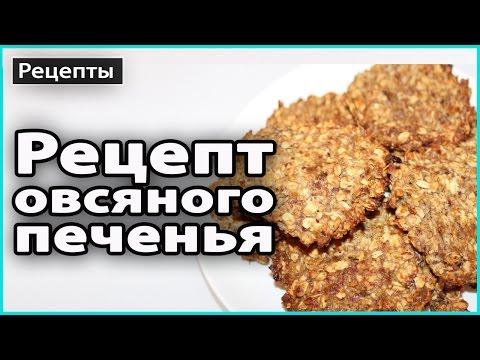 ???? Полезное ОВСЯНОЕ ПЕЧЕНЬЕ без муки, масла и сахара | Быстро, вкусно и полезно ???? LilyBoiko