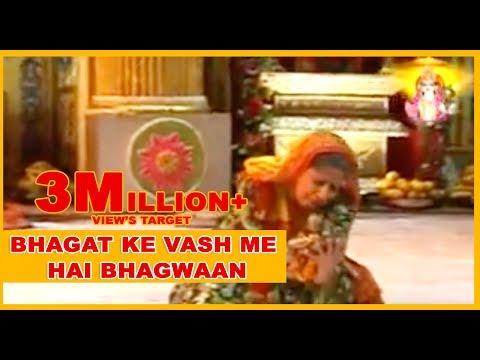 bhagat ke Vash me hai baghwan