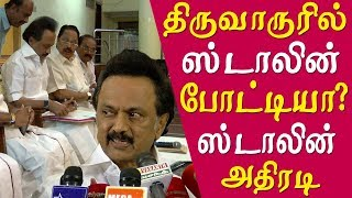 Thiruvarur bye election Stalin to contest stalin reaction tamil news live