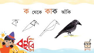 Download ক তে কাক (Drawing Crow from Bengali alphabet ক) 3Gp Mp4