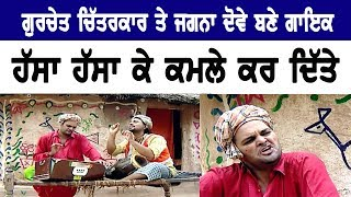 Gurchet Chitarkar Funny Comedy Videos || Part 74 ||