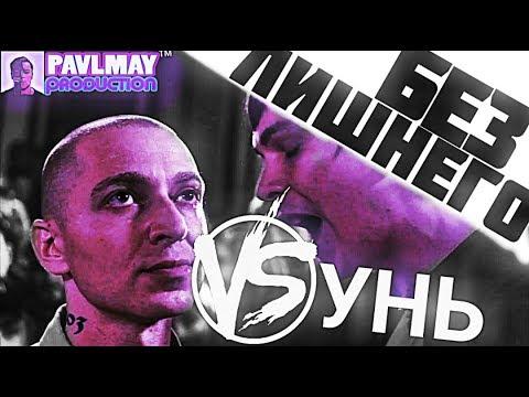 VERSUS/Oxxxymiron VS Гнойный/БЕЗ ЛИШНЕГО/WITHOUTEXCESS