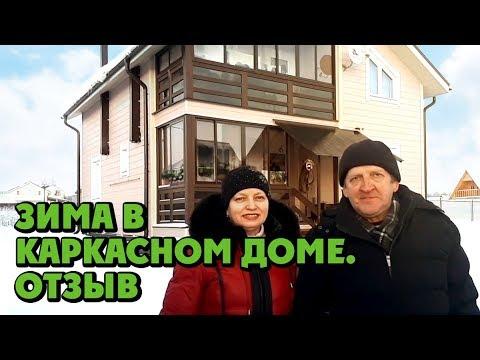 Зима в каркасном доме. Строительство каркасных домов в Переславле под ключ. Отзыв о СК «Три Холма»