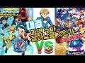 베이블레이드 vs 터닝메카드 생존을 위한 필사의 대결~!!