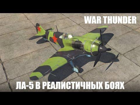 War Thunder | Ла-5 | Реалистичные бои