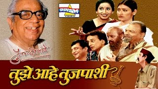 Download Tujhe Aahe Tujpashi - Marathi Natak 3Gp Mp4