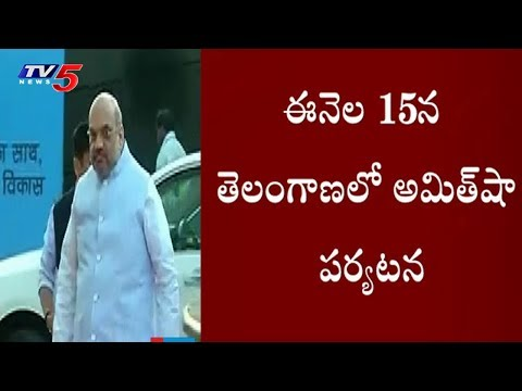 BJP President Amit Shah To Visit Telangana On September 15 | TV5 News