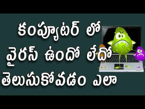 How to know my computer has infected from virus | Telugu Tech Tuts