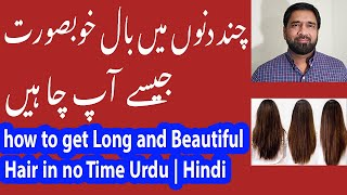 Best Remedy For Long Hair in Urdu,Hindi | How to Get Long and Beautiful Hair/ Lambe baloon ka nuskha
