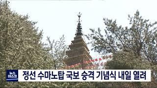 수마노탑 국보 승격 기념식 개최-시제