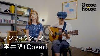 Download lagu ノンフィクション/平井堅(Cover)