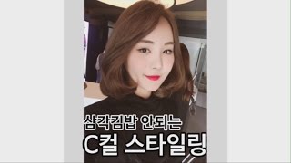 삼각김밥 안되는 BIG C컬 드라이!