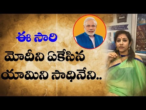 TDP Leader Yamini Sadineni Comments on Narendra Modi | Yamini Sadineni Speech | BJP Party | Dot News