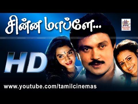 Chinna Mappillai Full Movie HD சின்ன மாப்ளே  பிரபு சுகன்யா நடித்த நகைச்சுவை படம்