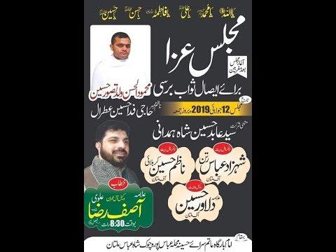 Live Majlis e Aza 12 July 2019 Imambargah Matam Sar-e-Hussaini Chowk Shah Abbas Multan