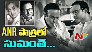 Sumanth To Act as ANR in NTR Bipoic | First Look Out In Social Media | #Boxoffice | NTV