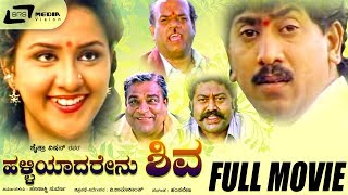 Charulatha - Halliyadarenu Shiva -- ಹಳ್ಳಿಯಾದರೇನು ಶಿವ|Kannada Full HD Movie|FEAT.Kumar Govind,Charulatha