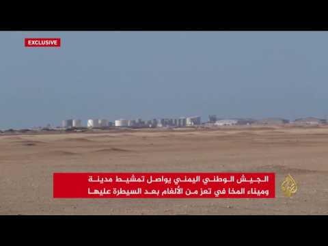 فيديو: الجيش اليمني يمشط المخا قبل الاتجاه للحديدة بعد دحر مليشيا الحوثي وصالح