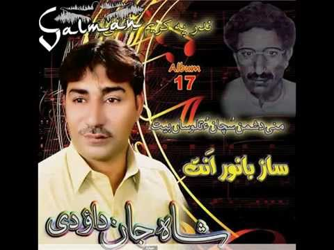 Shahjan Dawoodi Balochi New Song 2014 Album 17 Track 10 video