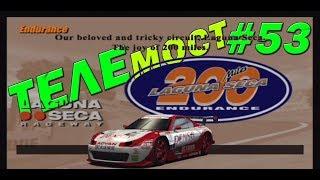 "Gran Turismo 3: A-Spec Прохождение часть 53 Endurance Race ""Laguna Seca 200 Miles"" [ТЕЛЕмост]"
