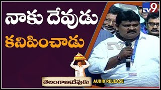 Director Harish Vadityal Telangana Devudu Movie Audio Release Event