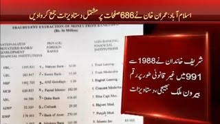 Panama Case   PTI Submits Proofs Against Sharif Family Money Laundering in SC