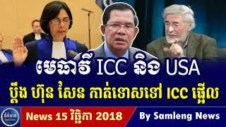 មេធាវី ប្តឹងលោក ហ៊ុន សែន កាត់ទោសនៅតុលាការ ICC ,Cambodia Hot News, Khmer News Today