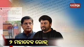 Anubhav Mohanty Vs Baijayant Panda || News Pulse