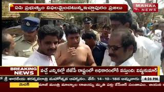 EX MLA Sai Raju Protest At Ichapuram MRO Office Over Cyclone Titli Victims