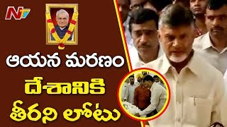 AP CM Chandrababu Naidu Pays Last Respect to Atal Bihari Vajpayee At his Residence | NTV