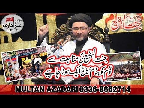 Allama Syed Shehanshah Hussain Naqvi | 14 June 2019 I Darbar Shah Shams Multan