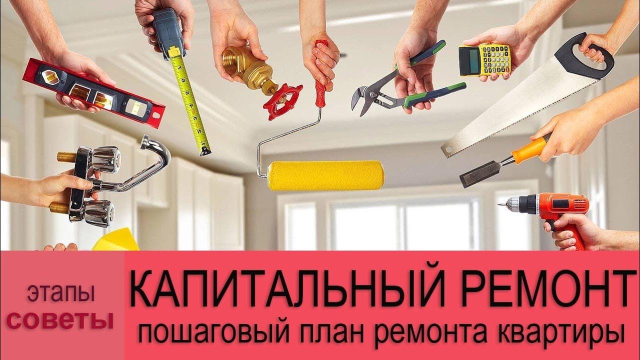 Пошаговый ремонт в квартире